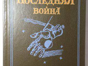 Булычев К. [Автограф] Последняя война. Фантастический роман.