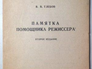 Глебов В.В. Памятка помощника режиссера.