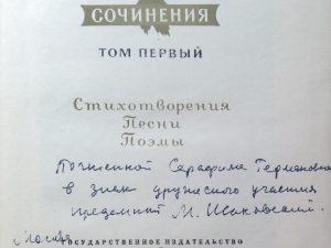 Исаковский М.В. [Автограф] Сочинения в двух томах.