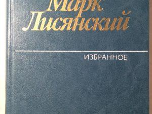 Лисянский М.С. [Автограф]. Избранные произведения в двух томах. Том 1: Стихотворения.