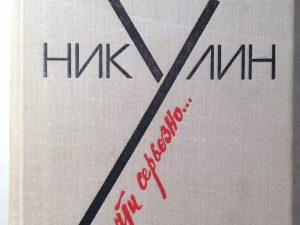 Никулин Ю.В. [Автограф] Почти серьезно… Рисунки автора.