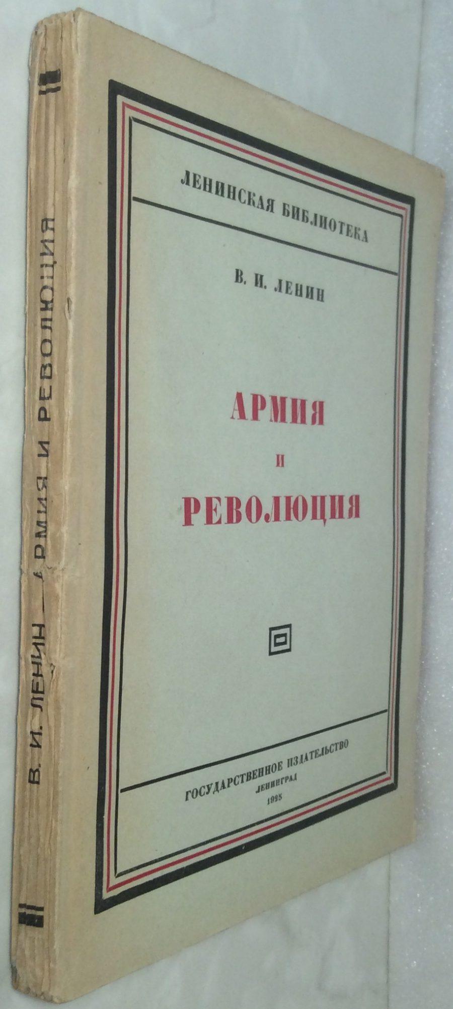Ленин В.И. Армия и революция.