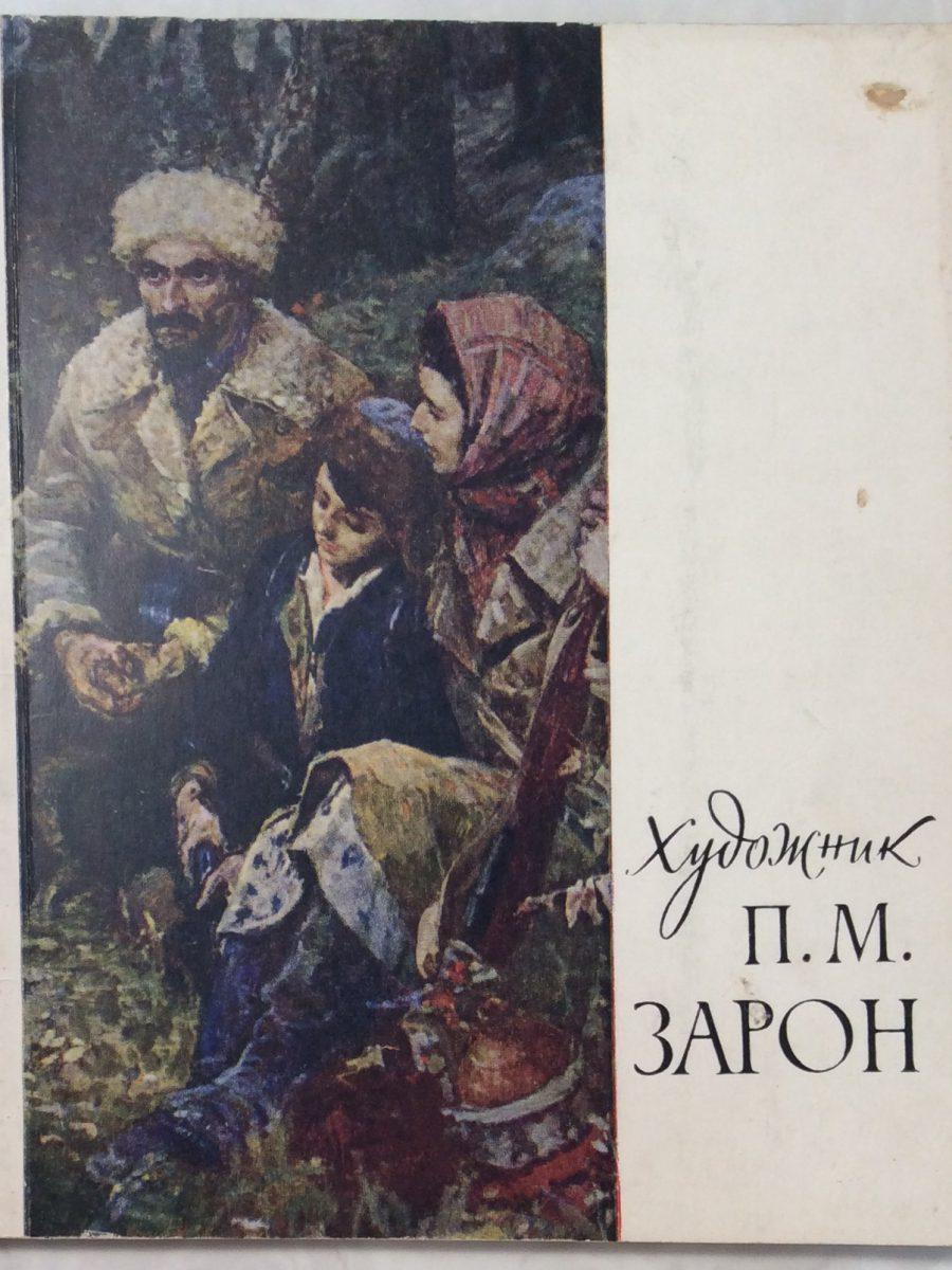 Езерская Н.А. Павел Миронович Зарон. [Автограф].