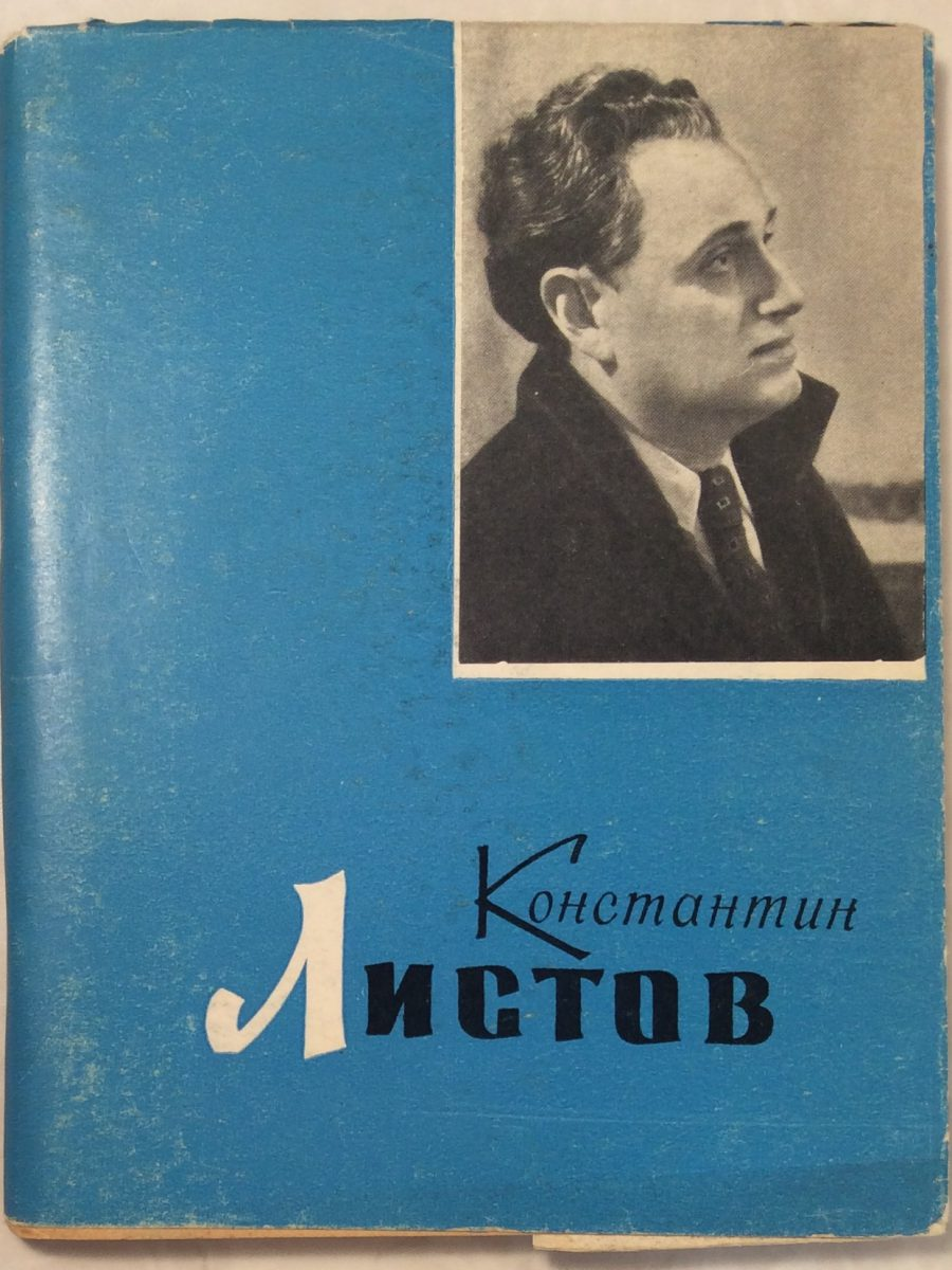 Тищенко А.А. Константин Листов. [Автограф].