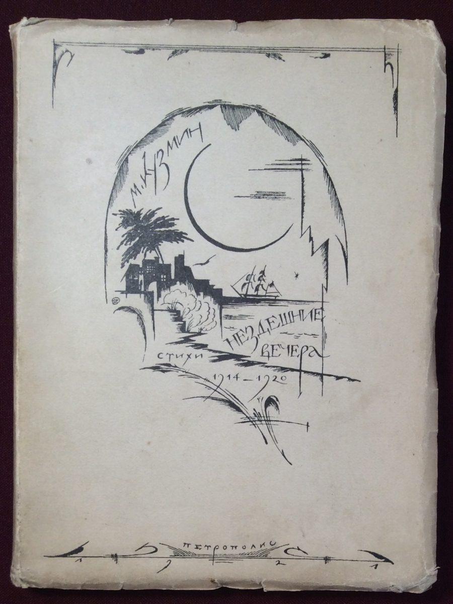 Кузмин М.А. Нездешние вечера. [Стихи. 1914-1920].