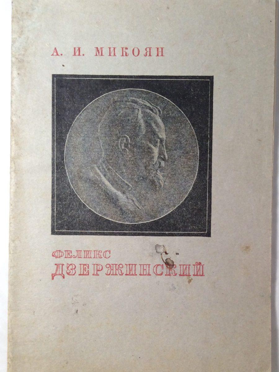 Микоян А.И. Феликс Дзержинский.