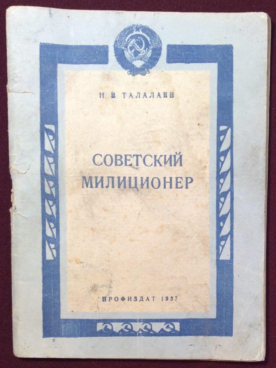 Талалаев Н.В. Советский милиционер.