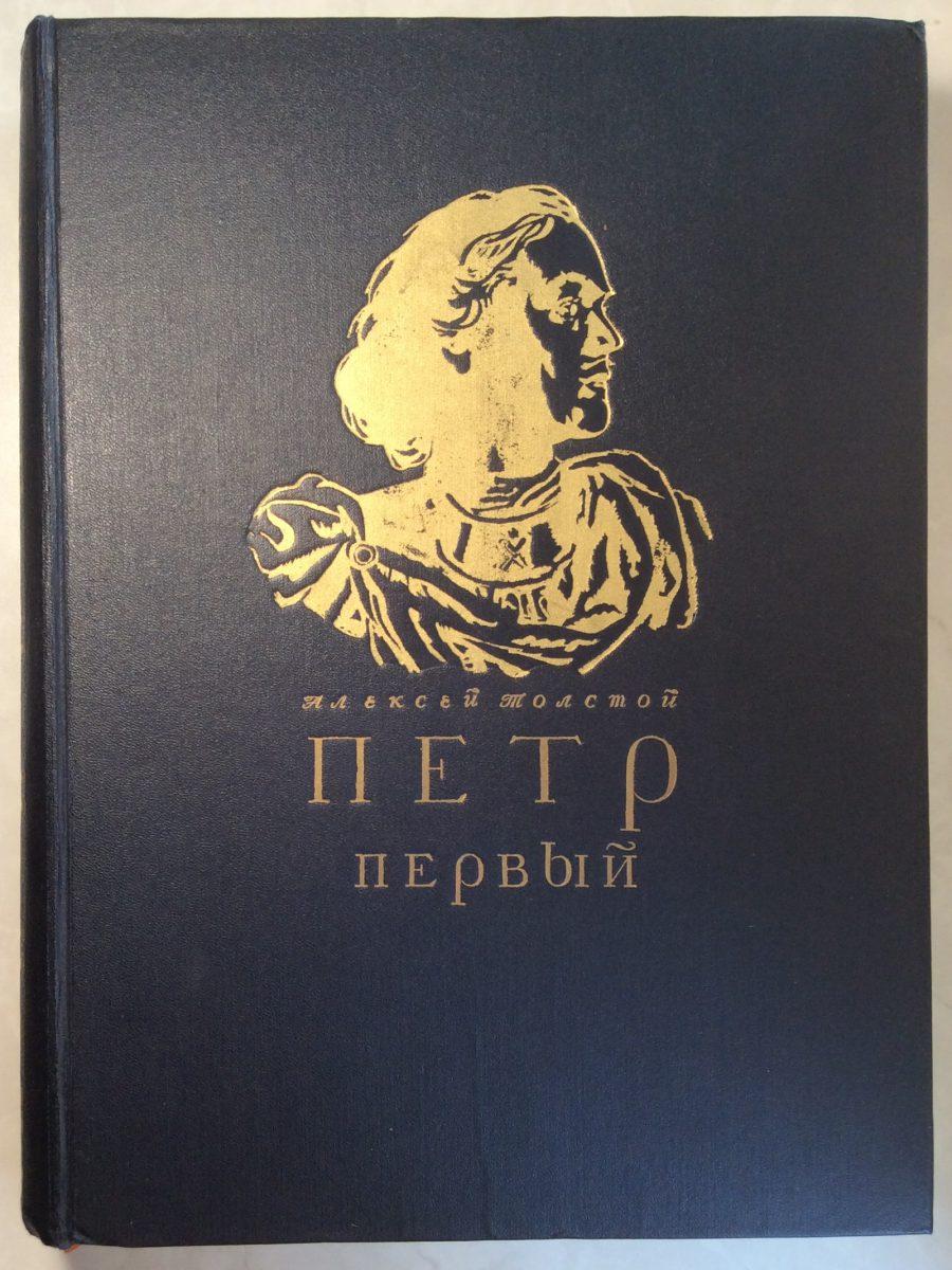 Толстой А.Н. Петр Первый. Роман в 3 книгах.