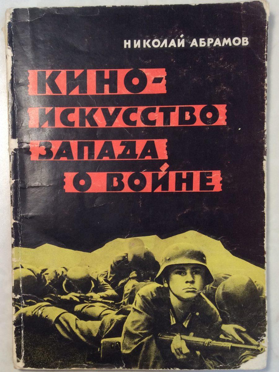 Абрамов Н.П. [Автограф]. Киноискусство Запада о войне.