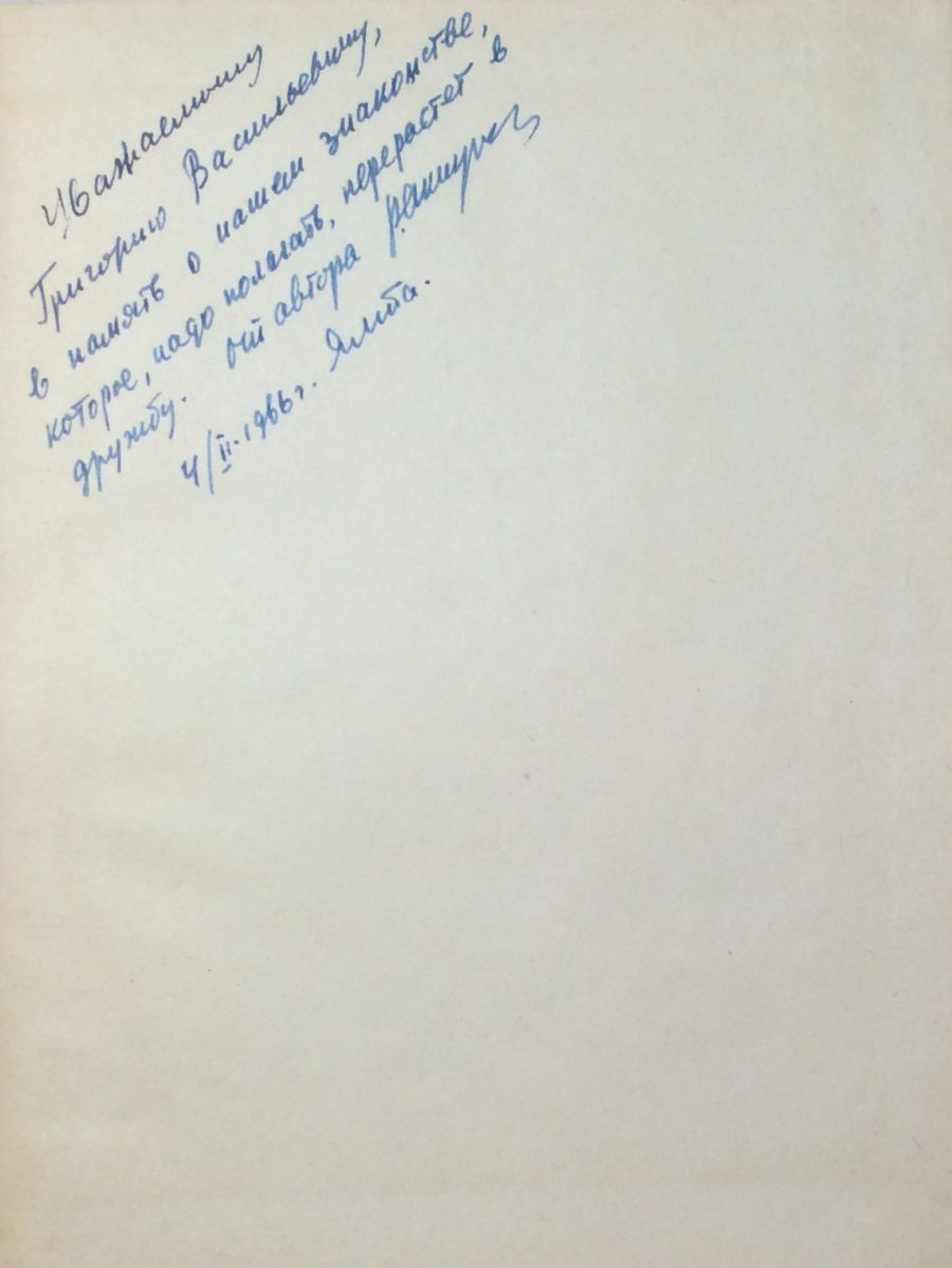 Акчурин Р.К. [Автограф] Секреты солнечной ягоды.
