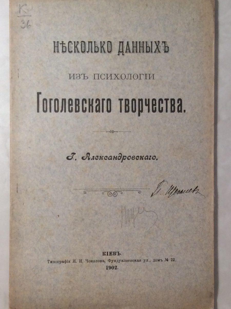 Александровский Г.В. Несколько данных из психологии Гоголевского творчества. [Автограф]