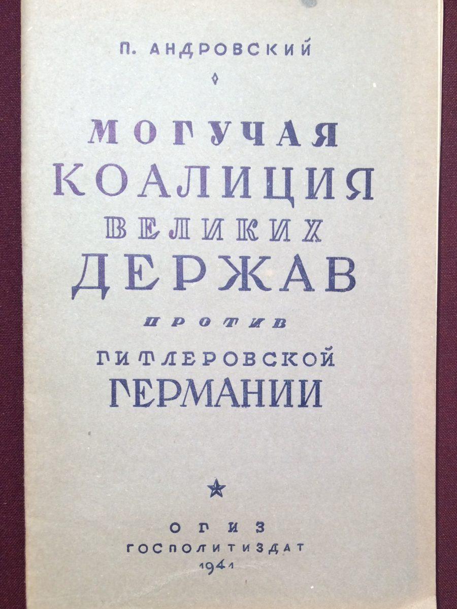 Андровский П. Могучая коалиция великих держав против гитлеровской Германии.