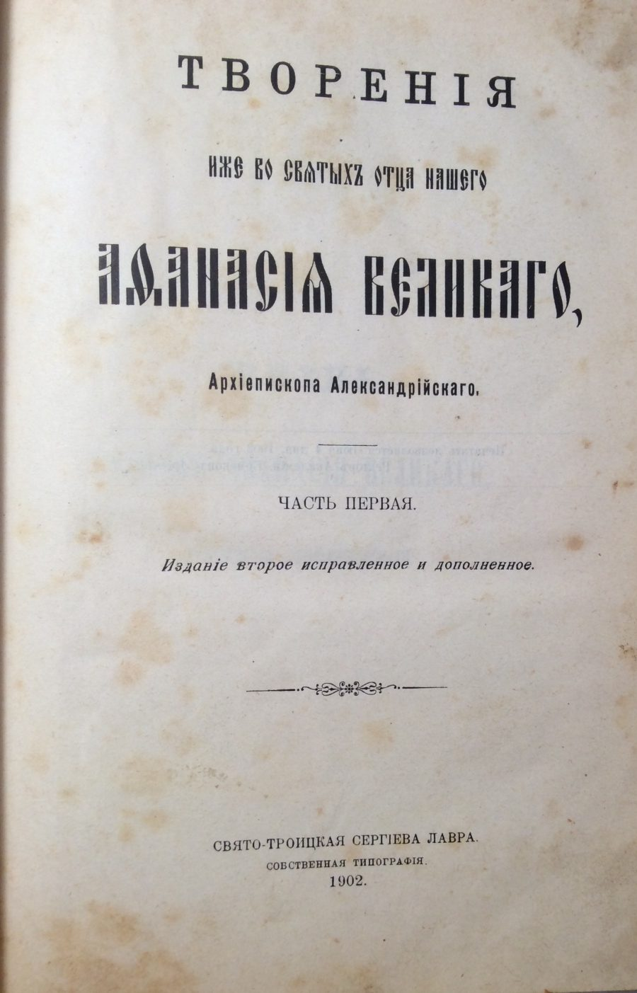 Афанасий Александрийский. Творения отца нашего Афанасия Великого.