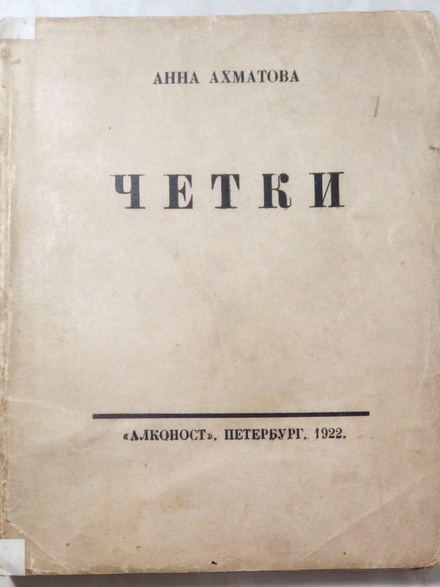 Ахматова А.А. Четки.