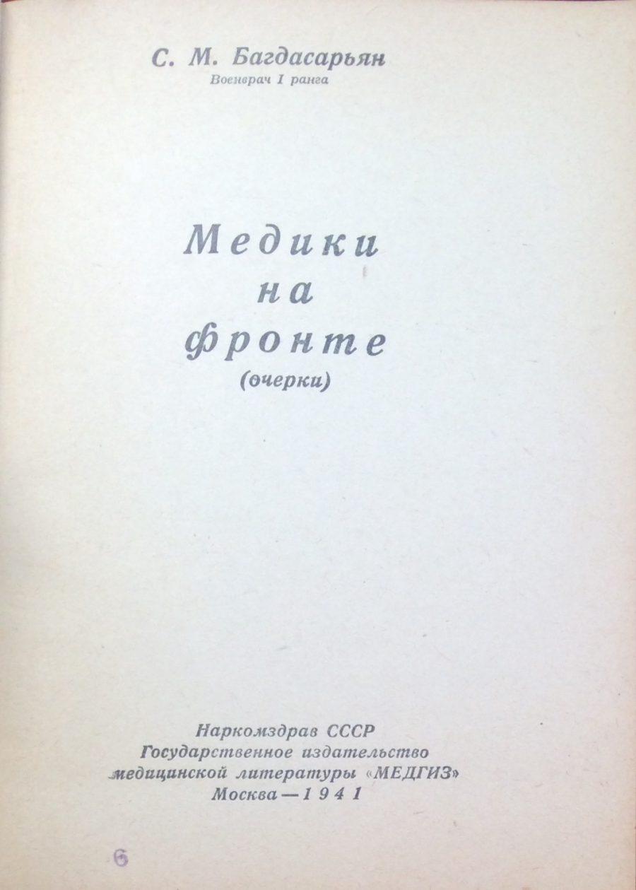 Багдасарьян С.М. Медики на фронте