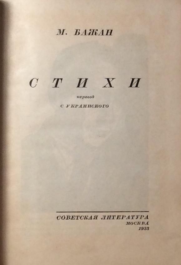 Бажан М.П. Стихи.