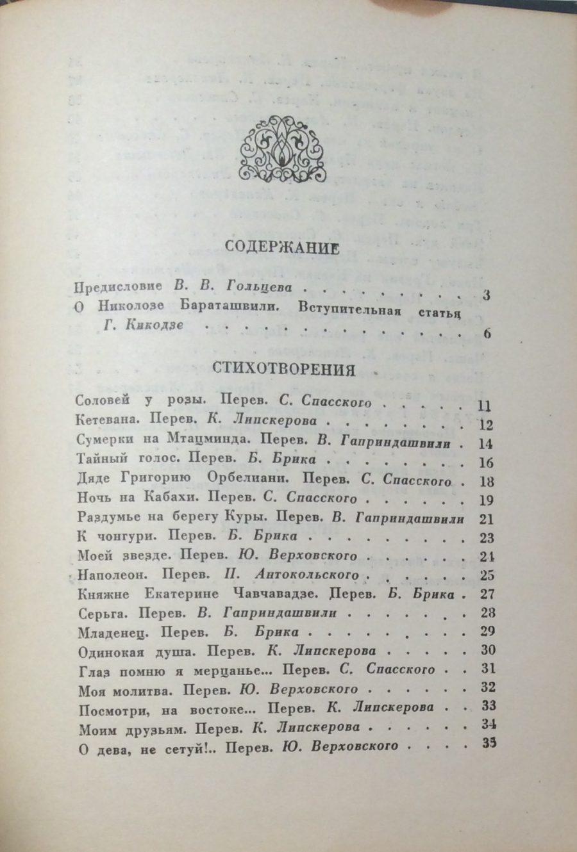 Бараташвили Н.М. Стихотворения.