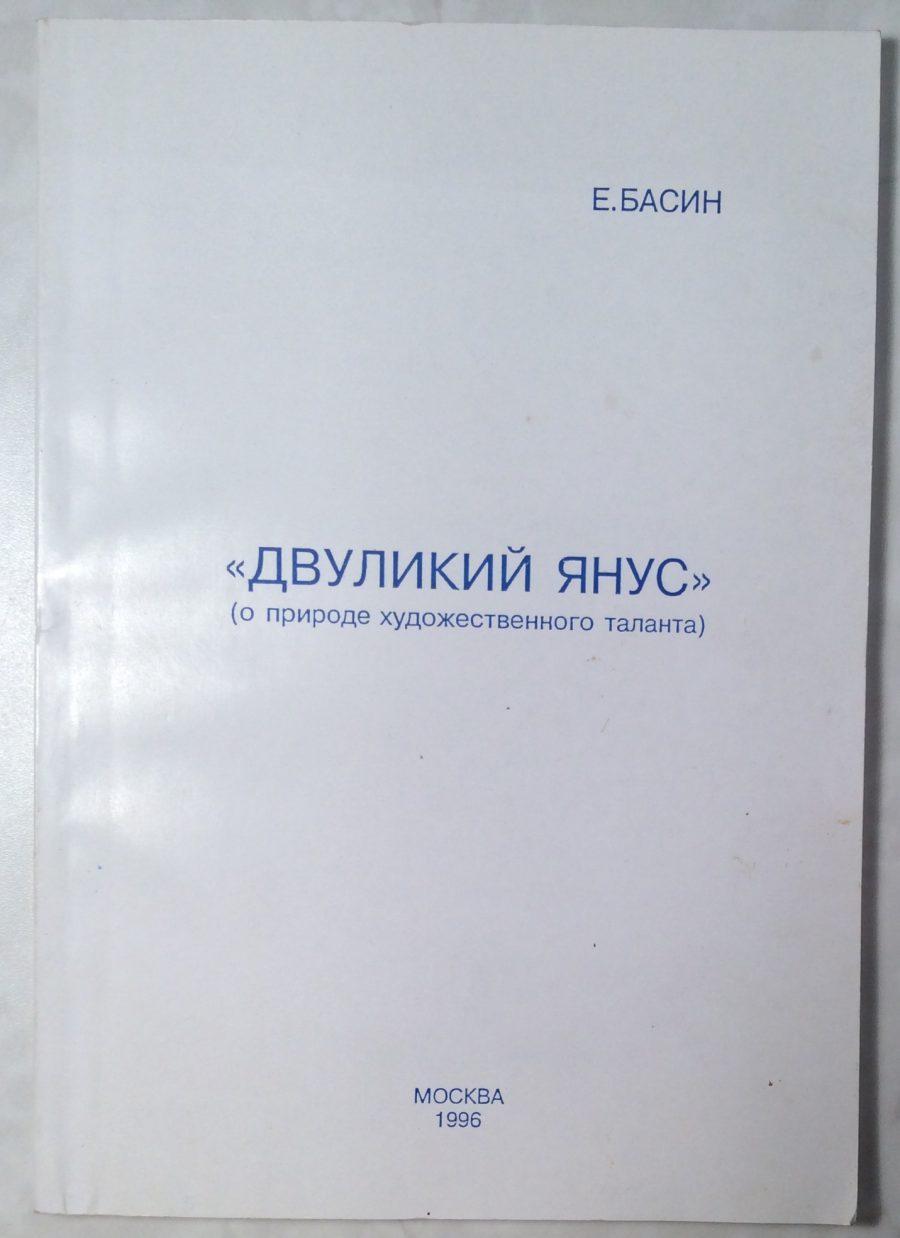 Басин Е.Я. [Автограф] Двуликий Янус