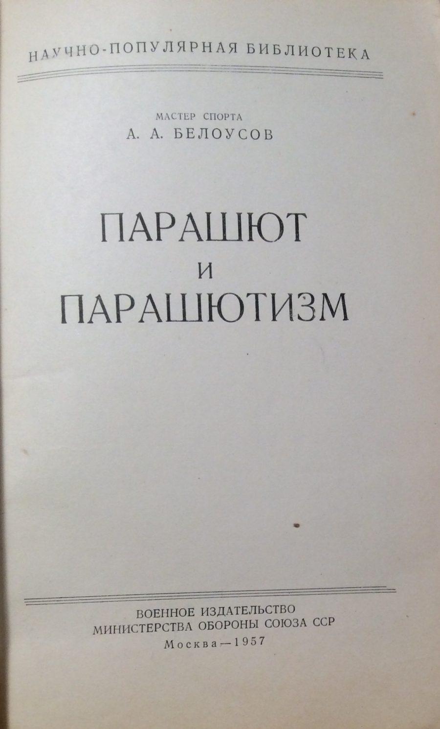 Белоусов А.А. Парашют и парашютизм.