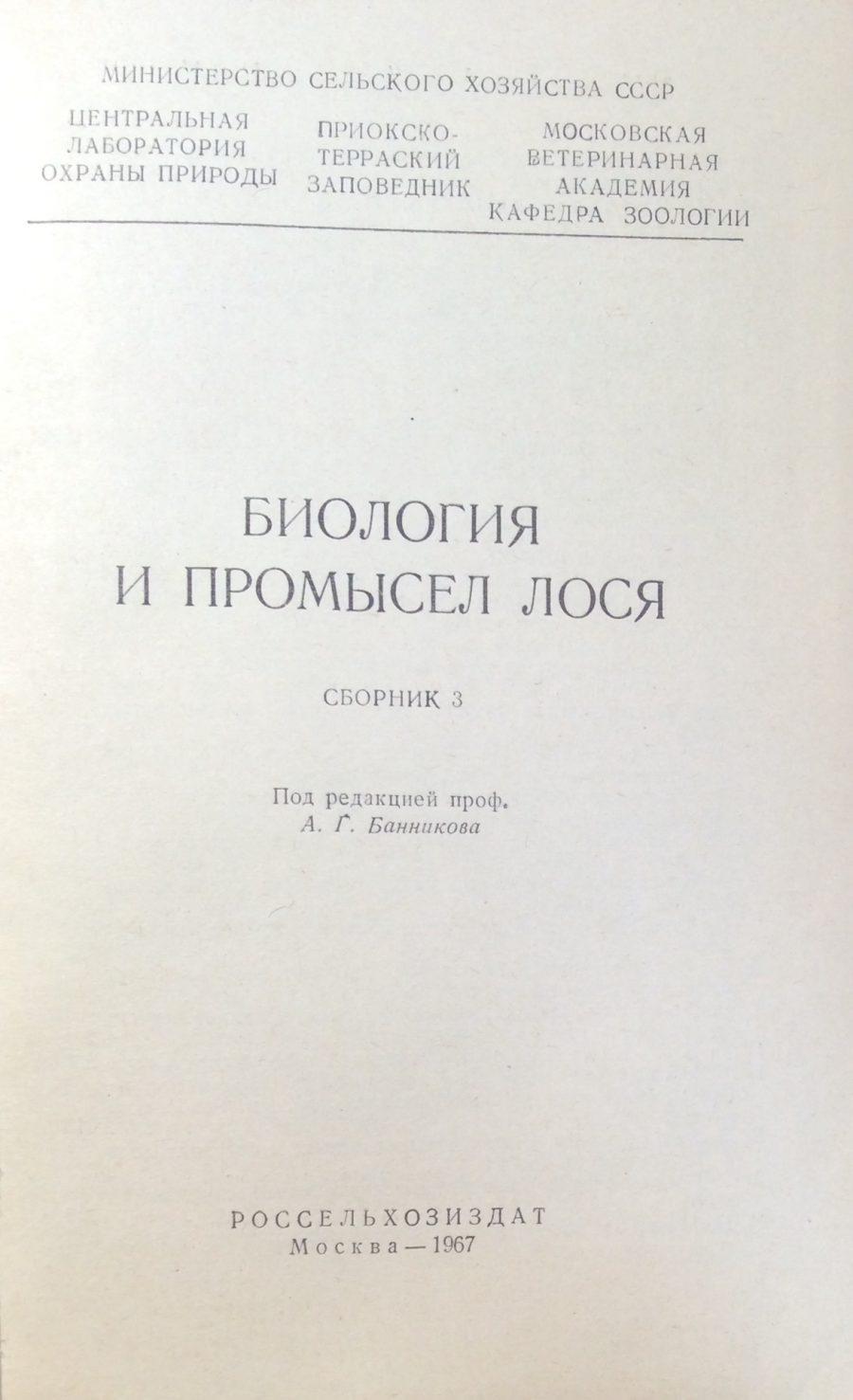 Биология и промысел лося. Сборник 3.
