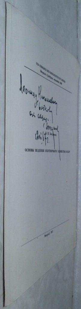 Богданов Б.Н. [Автограф] Основы ведения охотничьего хозяйства в СССР