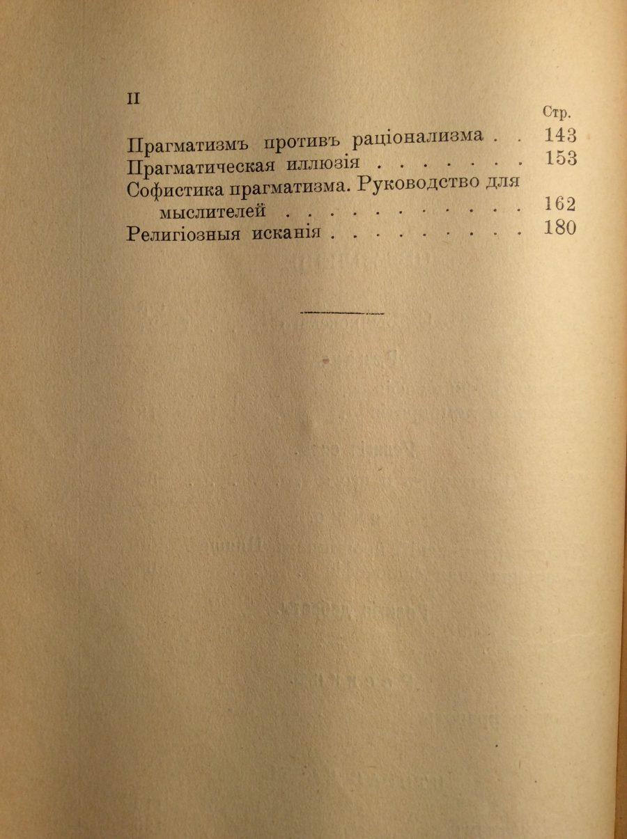 Бурдо Ж. Властители современных дум.