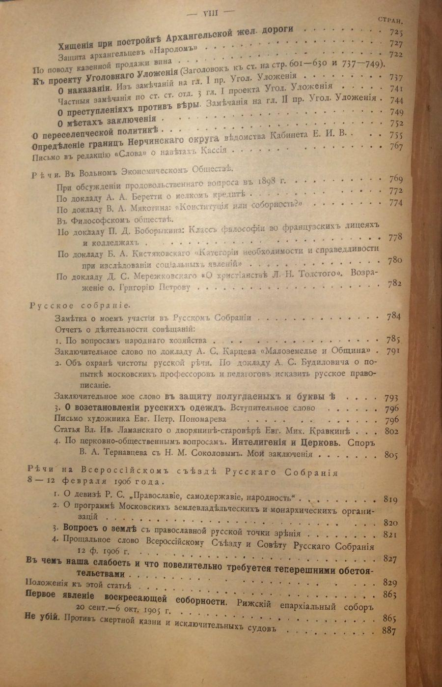 Васильев Аф. Миру-народу