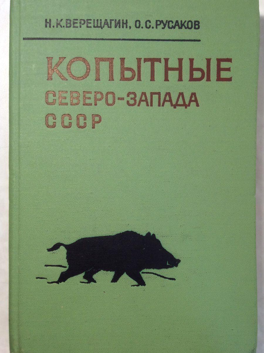 Верещагин Н.К., Русаков О.С. [Автограф] Копытные Северо-Запада СССР.
