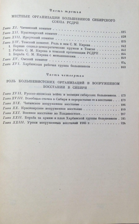 Ветошкин М.К. Сибирские большевики