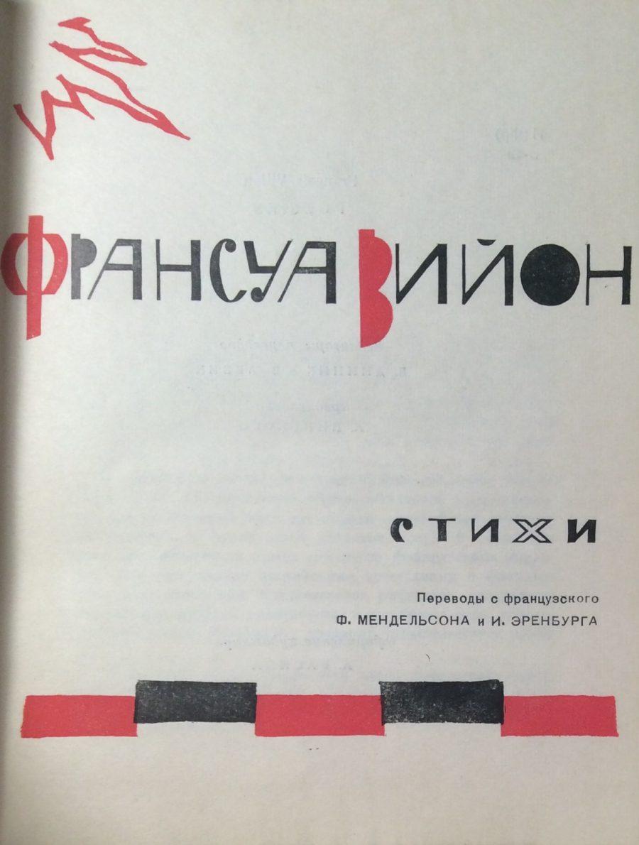 Вийон Ф. Стихи.