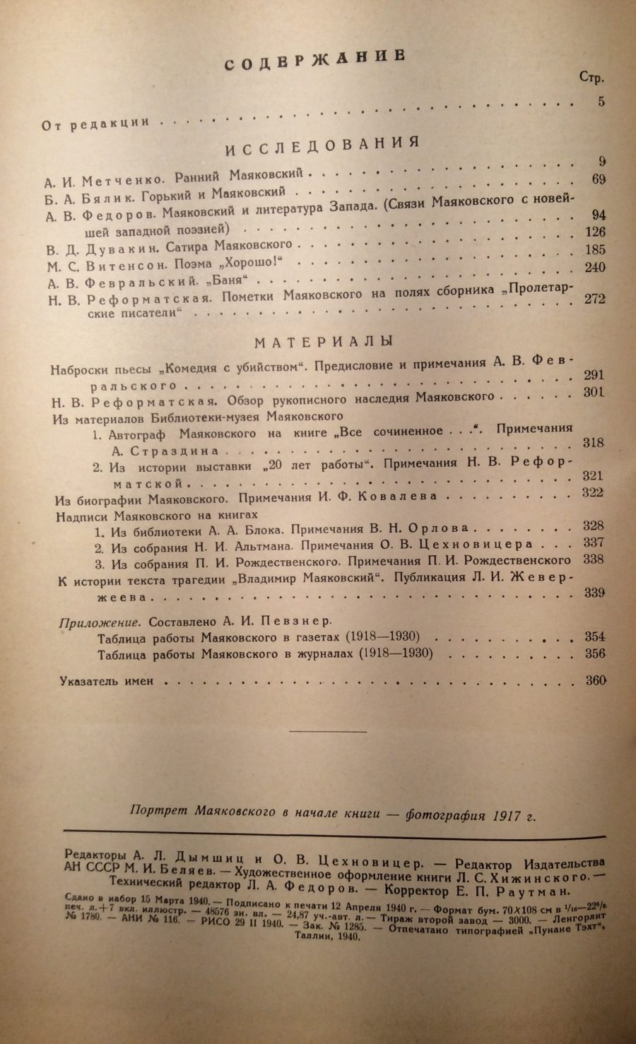Владимир Маяковский. Сборник