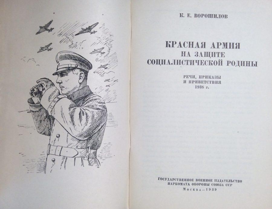 Ворошилов К.Е. Красная Армия на защите социалистической родины