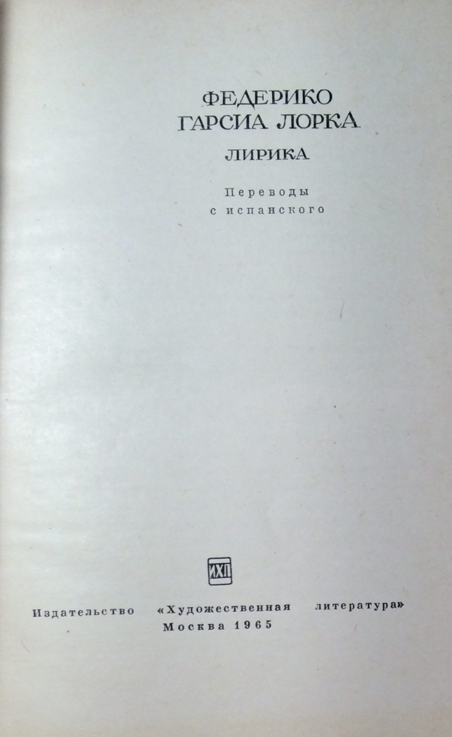 Гарсиа Лорка Ф. Лирика.