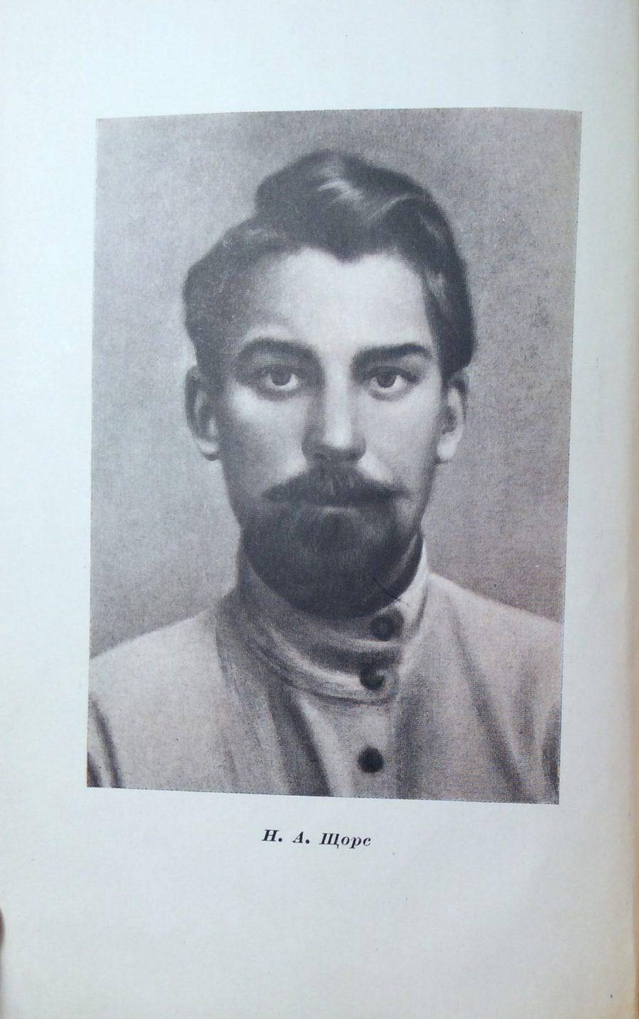Герасимов Е.Н., Эрлих М.М. Николай Александрович Щорс
