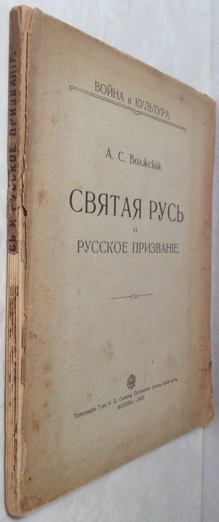 Глинка-Волжский А.С. Святая Русь и русское призвание