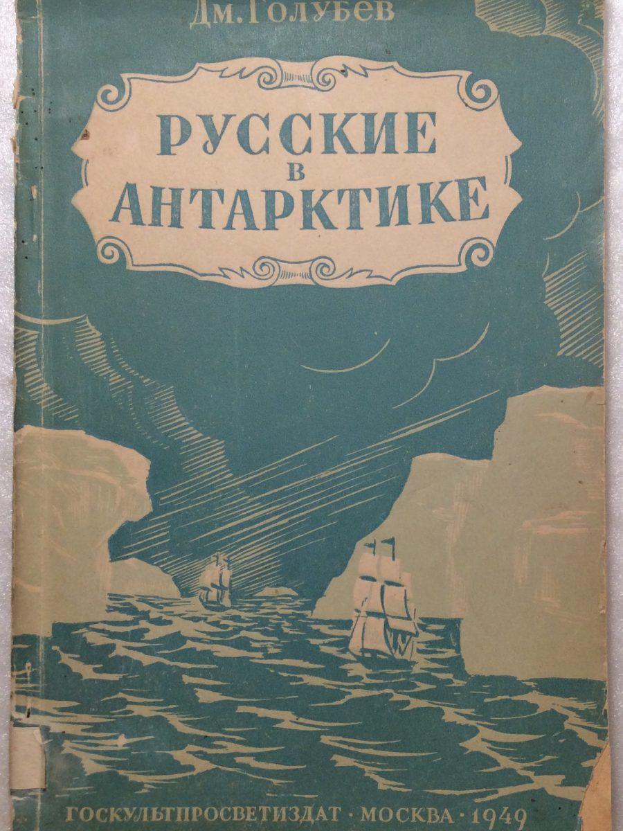 Голубев Д. Русские в Антарктике