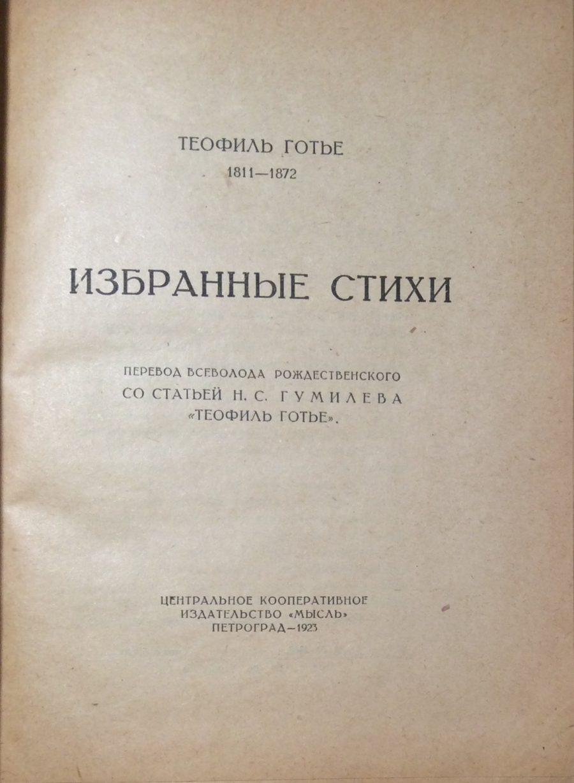 Готье Т. Избранные стихи