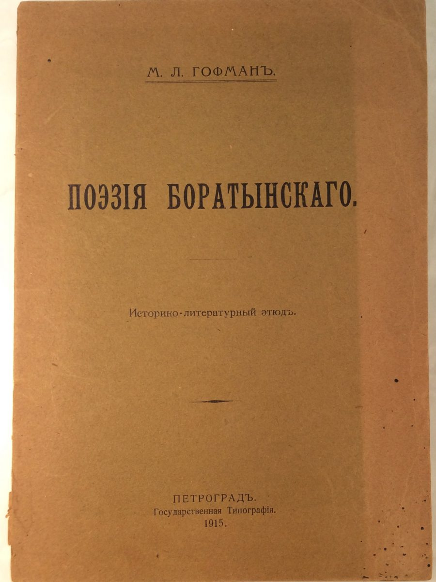 Гофман М.Л. Поэзия Боратынского