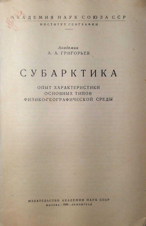 Григорьев А.А. Субарктика
