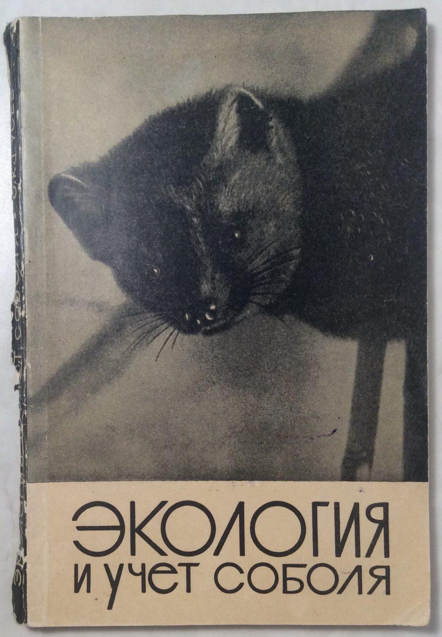 Гусев О.К. [Автограф] Экология и учет соболя