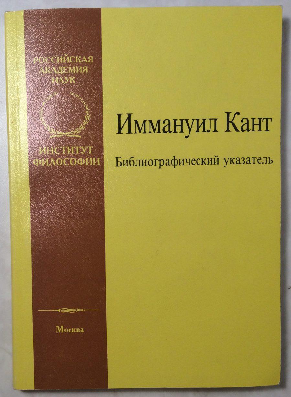Давыдова Л.С. [Автограф] Иммануил Кант