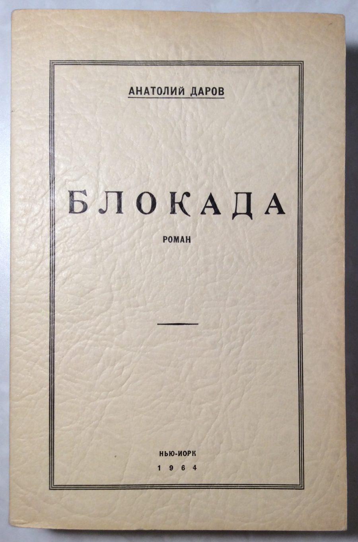 Даров А.А. Блокада.