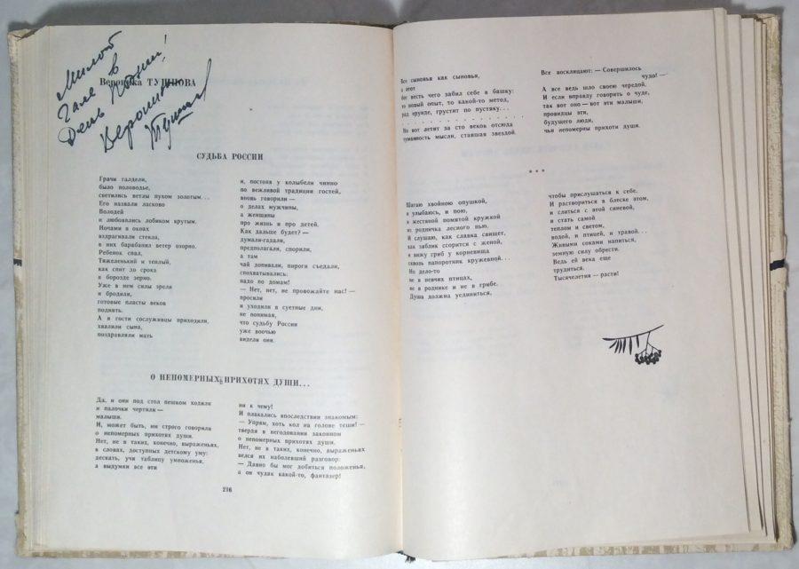 День поэзии. Сборник. 1961 год. [5 Автографов]