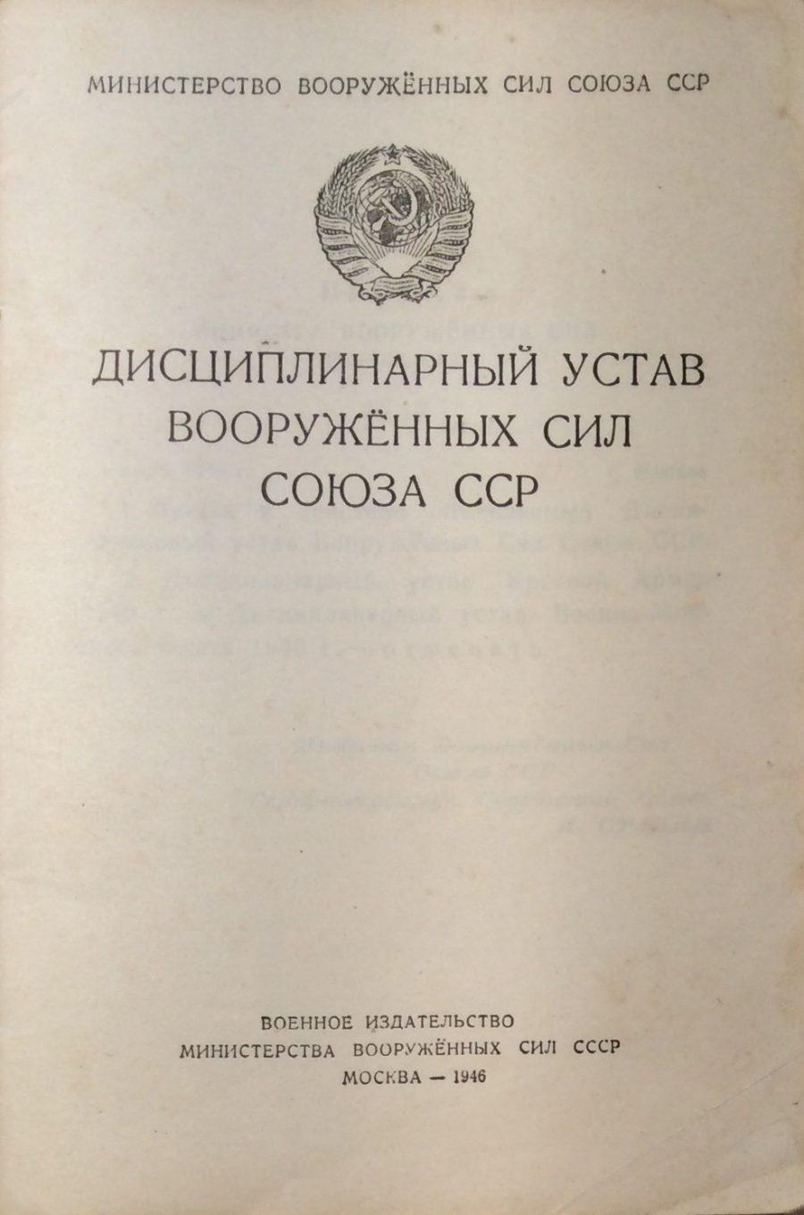 Дисциплинарный устав Вооруженных Сил Союза ССР