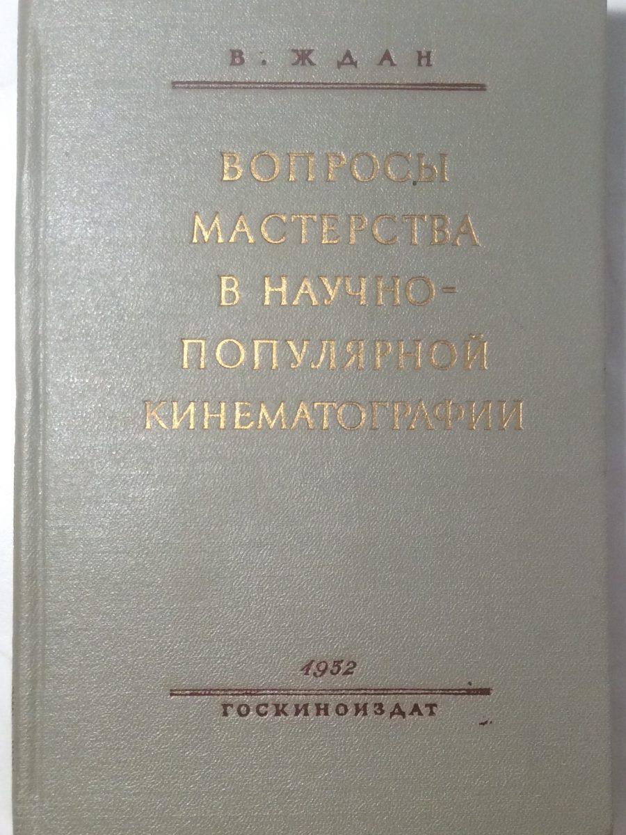 Ждан В.Н. Вопросы мастерства в научно-популярной кинематографии.