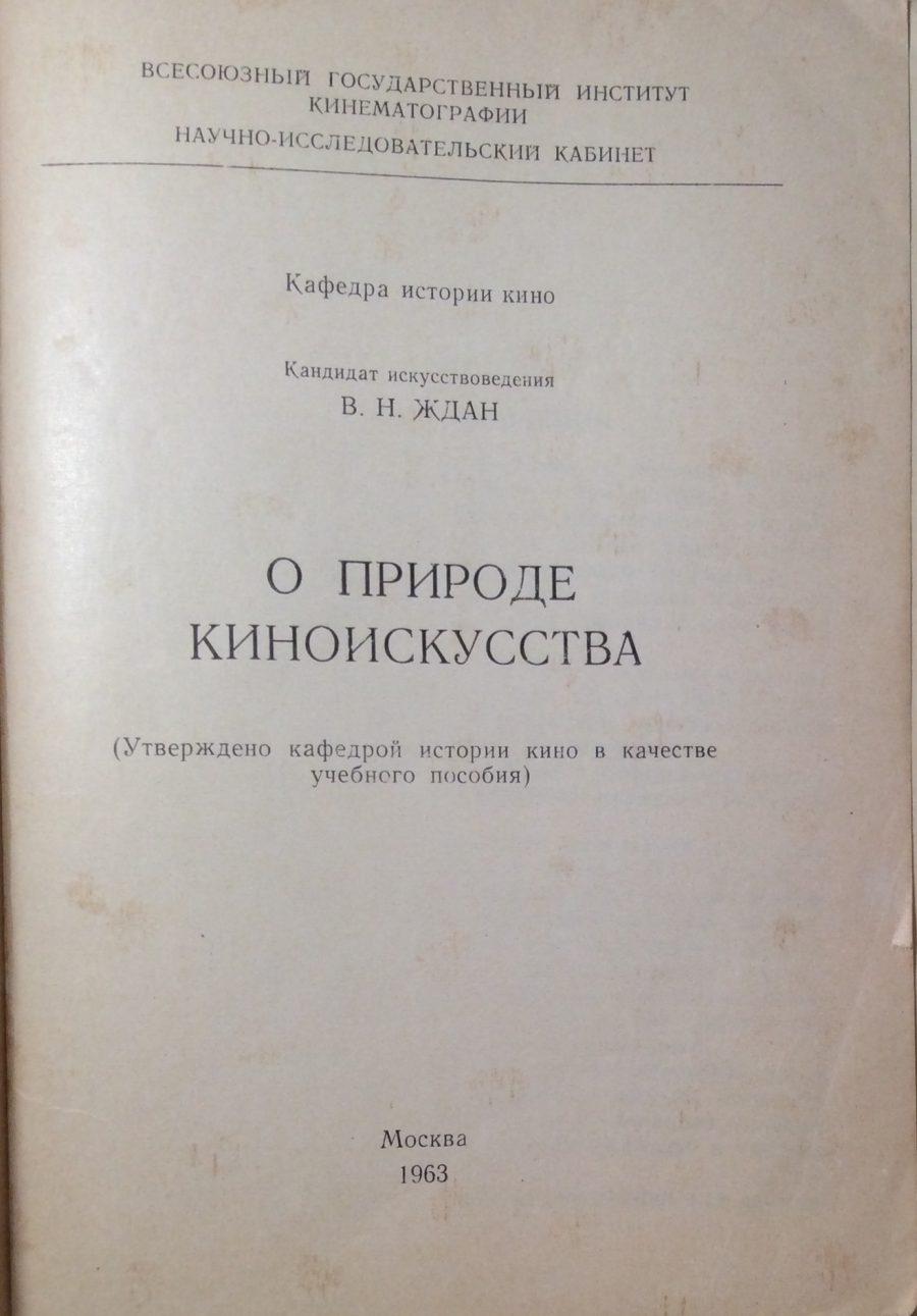 Ждан В.Н. О природе киноискусства