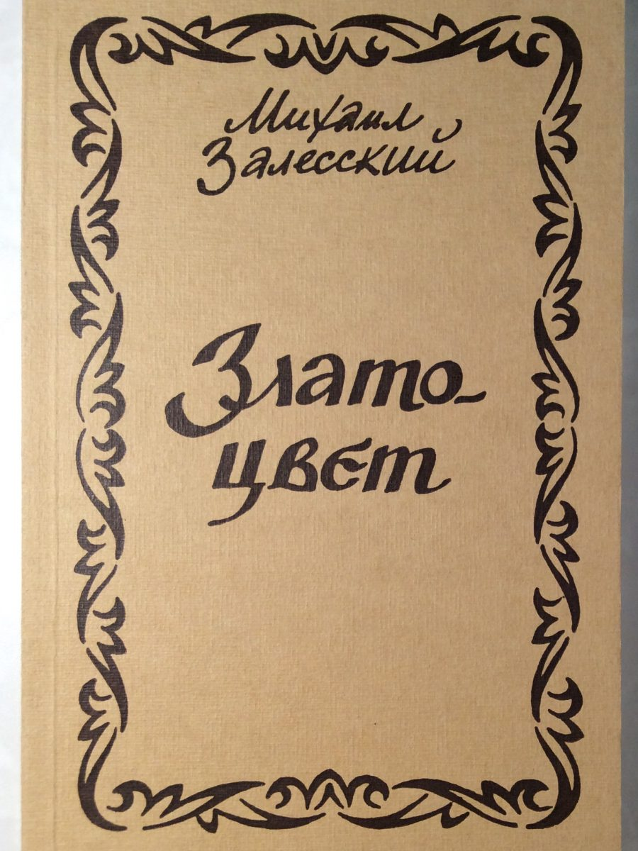 Залесский М.Н. Златоцвет. Стихи. 1924-1975.