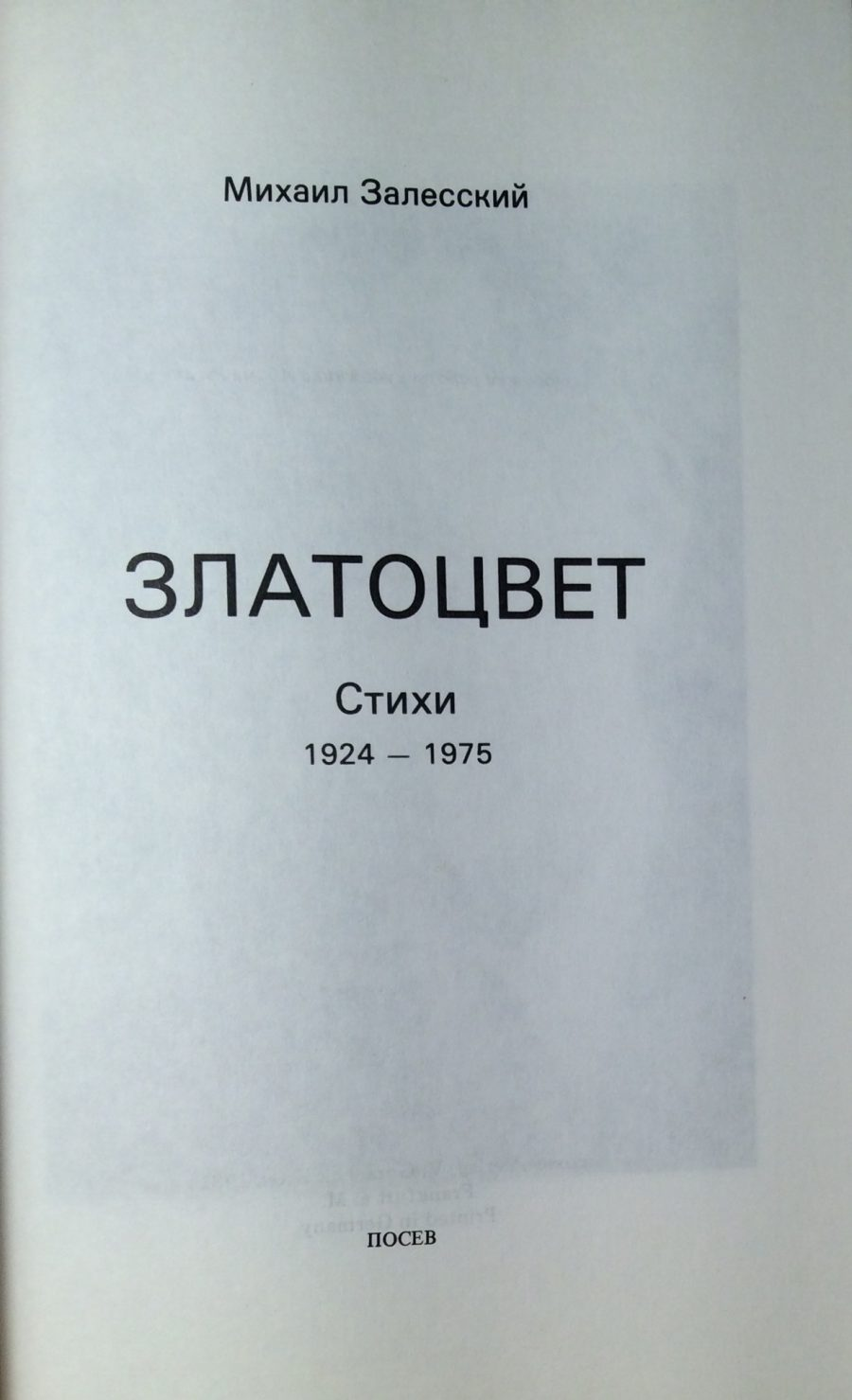 Залесский М.Н. Златоцвет.