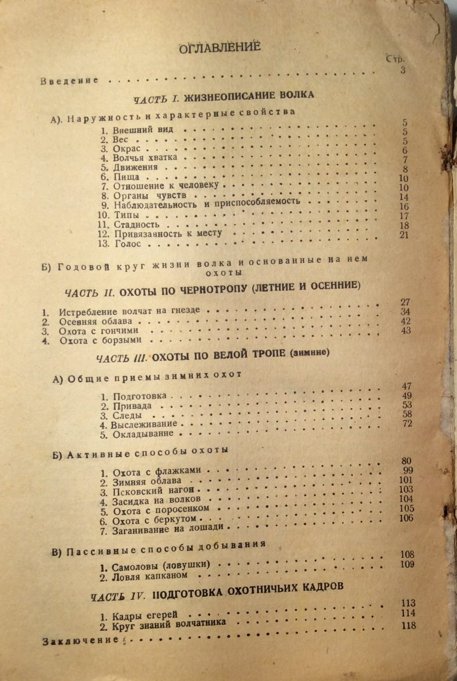 Зворыкин Н.А. Волк и борьба с ним.