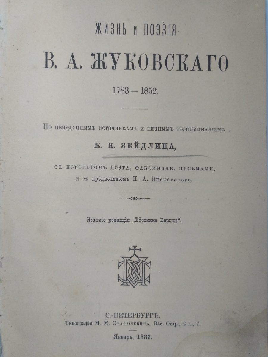 Зейдлиц К.К. Жизнь и поэзия В.А. Жуковского. 1783-1852.